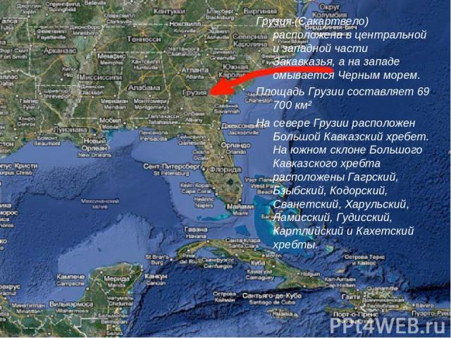 Грузия (Сакартвело) расположена в центральной и западной части Закавказья, а на западе омывается Черным морем. Площадь Грузии составляет 69 700 км² На севере Грузии расположен Большой Кавказский хребет. На южном склоне Большого Кавказского хребта ра…