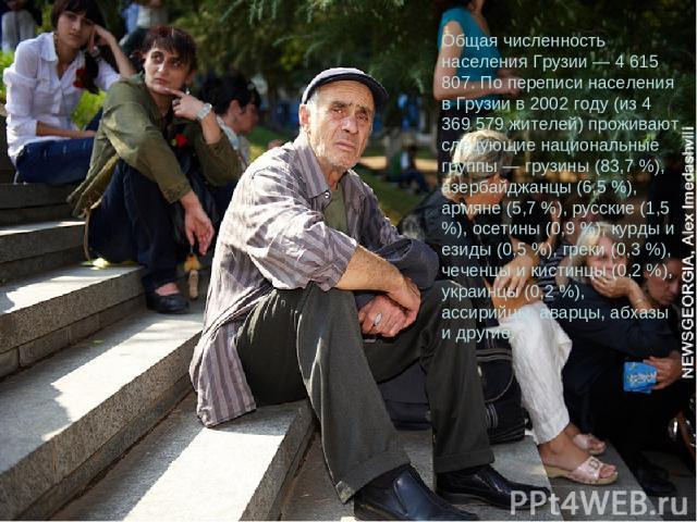 Общая численность населения Грузии — 4 615 807. По переписи населения в Грузии в 2002 году (из 4 369 579 жителей) проживают следующие национальные группы — грузины (83,7 %), азербайджанцы (6,5 %), армяне (5,7 %), русские (1,5 %), осетины (0,9 %), ку…