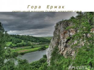 Г о р а Е р м а к скальный массив (гора), находится в Кунгурском районе, Пермско