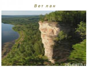 В е т л а н Камень Ветлан– скальные выходы на реке Вишера, недалеко от города Кр