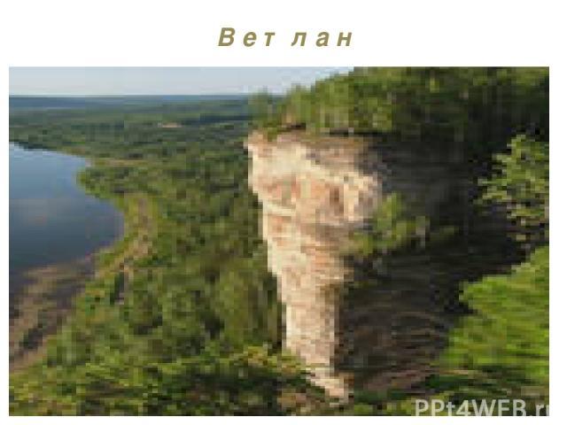 В е т л а н Камень Ветлан– скальные выходы на реке Вишера, недалеко от города Красновишерск в Пермском крае. С 1981 является охраняемым ландшафтом регионального значения. Камень представляет собой практически отвесную стену растянувшуюся вдоль реки …