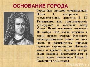 ОСНОВАНИЕ ГОРОДА Город был заложен сподвижником Петра I, историком и государстве