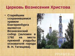 Церковь Вознесения Христова Старейшим сохранившимся храмом Екатеринбурга являетс