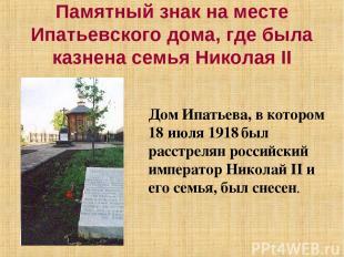 Памятный знак на месте Ипатьевского дома, где была казнена семья Николая II Дом