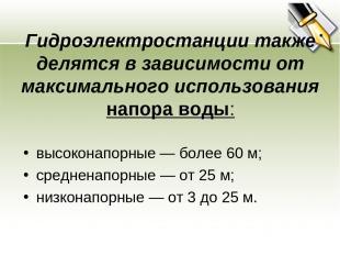Гидроэлектростанции также делятся в зависимости от максимального использования н
