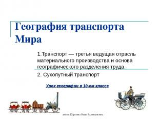 География транспорта Мира 1.Транспорт — третья ведущая отрасль материального про