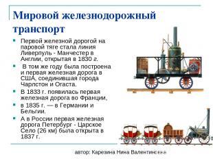 Мировой железнодорожный транспорт Первой железной дорогой на паровой тяге стала