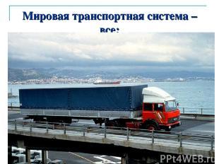 Мировая транспортная система – все: пути сообщения транспортные предприятия тран