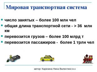 Мировая транспортная система число занятых – более 100 млн чел общая длина транс