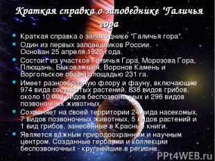 "Краткая справка о заповеднике ""Галичья гора Краткая справка о заповеднике ""Галич"