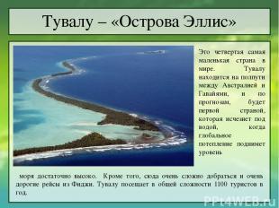 Тувалу – «Острова Эллис» Это четвертая самая маленькая страна в мире. Тувалу нах