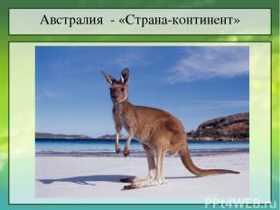 Австралия - «Страна-континент»