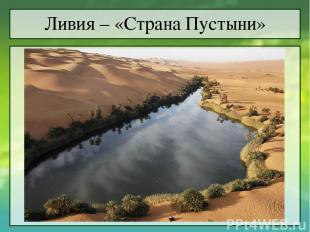 Ливия – «Страна Пустыни»