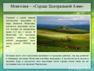 Монголия – «Сердце Центральной Азии» Страной с самой низкой плотностью населения