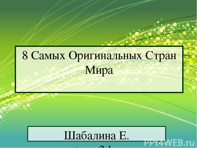 8 Самых Оригинальных Стран Мира Шабалина Е. pptgeo.3dn.ru