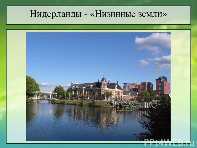 Нидерланды - «Низинные земли»