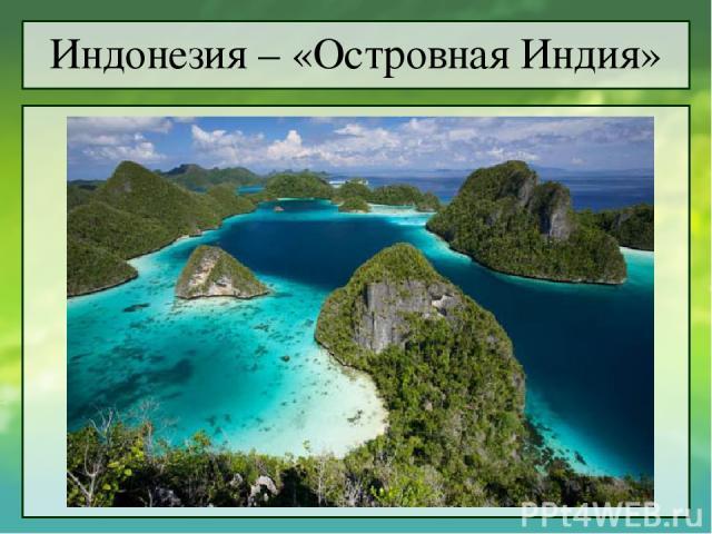 Индонезия – «Островная Индия»