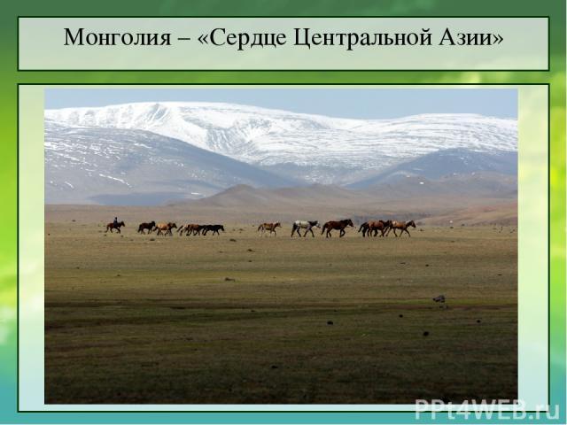 Монголия – «Сердце Центральной Азии»