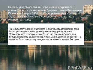 Царский указ об основании Воронежа не сохранился. В архиве хранится распоряжение