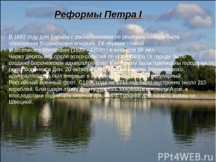 Реформы Петра I В1682 годудля борьбы с раскольниками по решению собора была об