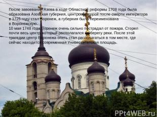 После завоевания Азова в ходеОбластной реформы 1708 годабыла образована Азовск