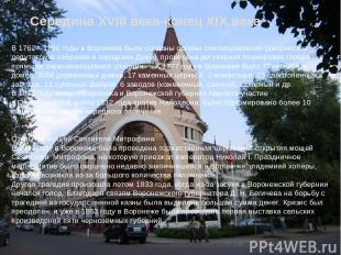 Середина XVIII века-конец XIX века В1762—1796 годыв Воронеже были созданы орга