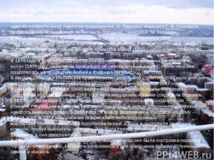 В1845 годуоткрылся Воронежский кадетский корпус имени Великого князя Михаила П