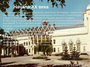 Начало XX века В конце октября1905 годав Воронеже произошли беспорядки: чернос