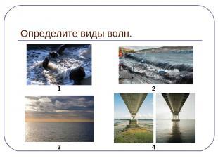 Определите виды волн. 1 2 3 4
