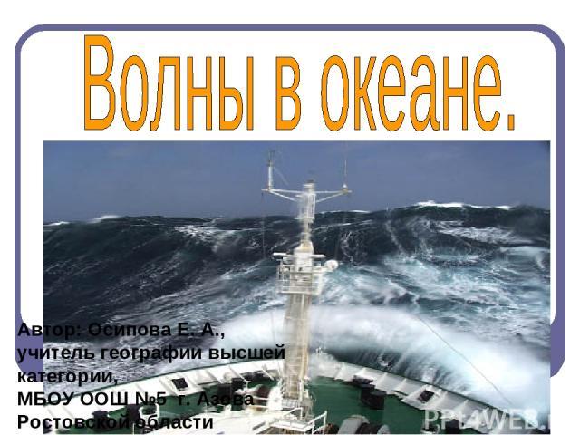 Автор: Осипова Е. А., учитель географии высшей категории, МБОУ ООШ №5 г. Азова Ростовской области