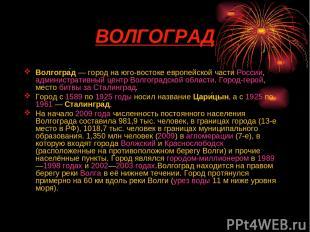 ВОЛГОГРАД Волгогра д— город на юго-востоке европейской части России, администра