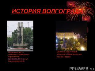 ИСТОРИЯ ВОЛГОГРАДА Памятник в честь основания Царицына на пересечении проспекта