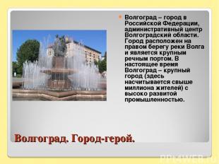 Волгоград. Город-герой. Волгоград – город в Российской Федерации, административн