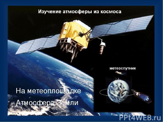 На метеоплощадке Атмосфера Земли