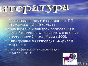 География начальный курс авторы: Т.П. Герасимова, Н.П. Неклюкова. Рекамендовано