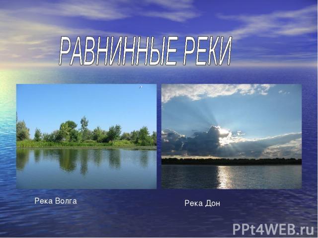 Река Волга Река Дон