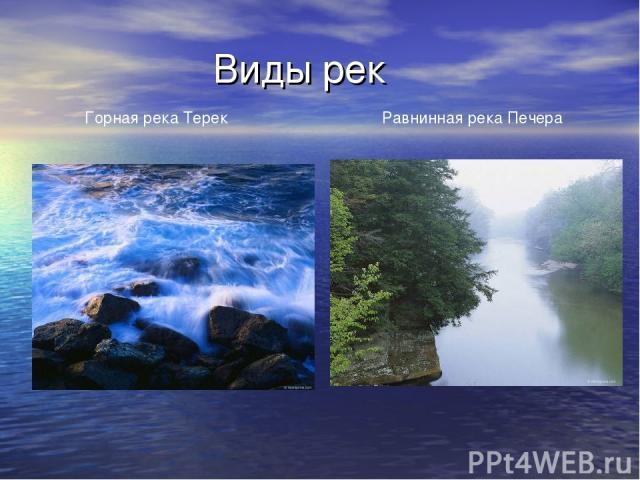 Виды рек Горная река Терек Равнинная река Печера
