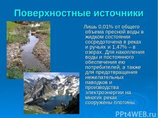 Поверхностные источники Лишь 0,01% от общего объема пресной воды в жидком состоя