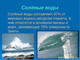 Солёные воды Солёные воды составляют 97% от мировых водных ресурсов планеты. К н