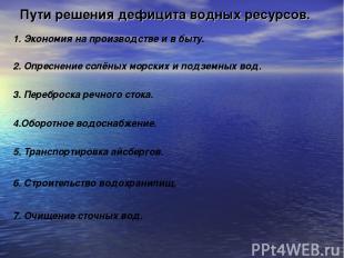 Пути решения дефицита водных ресурсов. 1. Экономия на производстве и в быту. 2.