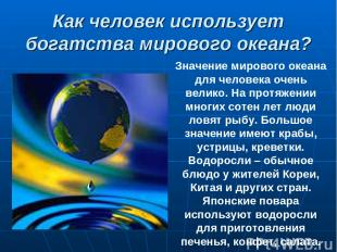 Как человек использует богатства мирового океана? Значение мирового океана для ч