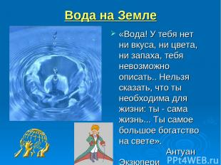 Вода на Земле «Вода! У тебя нет ни вкуса, ни цвета, ни запаха, тебя невозможно о