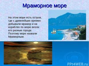 Мраморное море На этом море есть остров, где с древнейших времен добывали мрамор