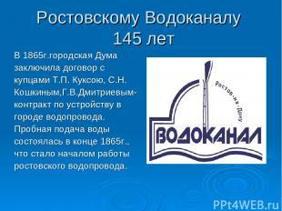 Ростовскому Водоканалу 145 лет В 1865г.городская Дума заключила договор с купцам