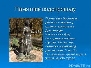 Памятник водопроводу Прелестная бронзовая девушка с ведром у колонки появилась в