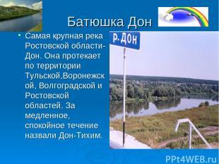 Батюшка Дон Самая крупная река Ростовской области- Дон. Она протекает по террито