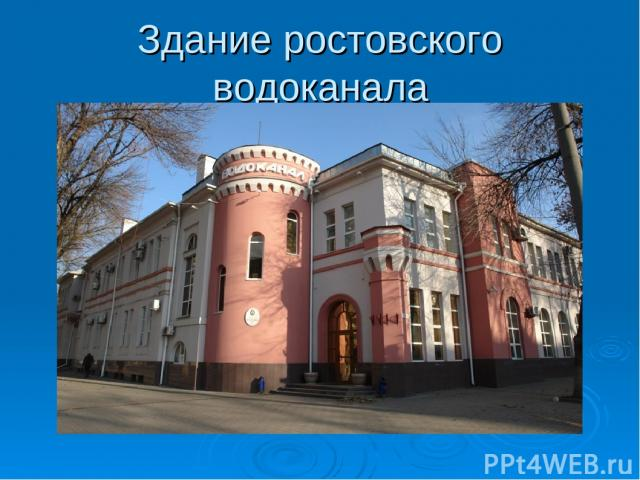 Здание ростовского водоканала