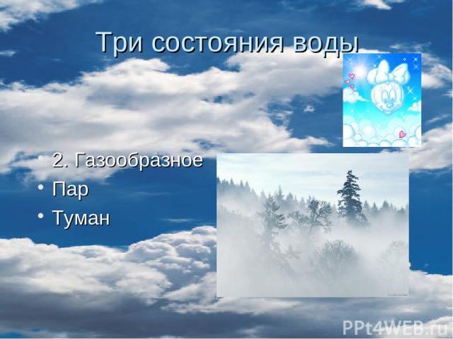 Три состояния воды 2. Газообразное Пар Туман
