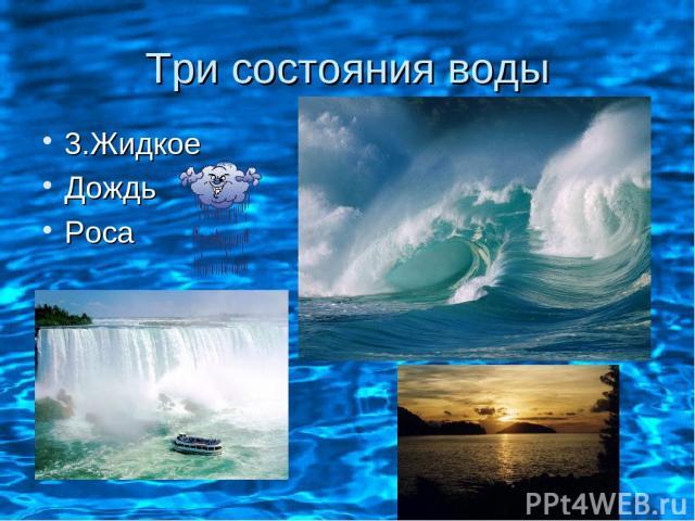 Три состояния воды 3.Жидкое Дождь Роса