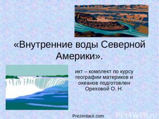 «Внутренние воды Северной Америки». икт – комплект по курсу географии материков